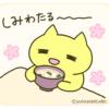 【イラスト】味噌汁がおいしい
