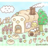 【イラスト】4月12日はパンの日