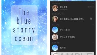 きせかえ『The blue starry ocean』リリース