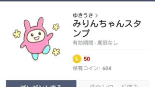 みりんちゃん&らくがきどうぶつスタンプ3リリース