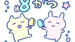 【イラスト】8月、なかよしアイスキャンディー