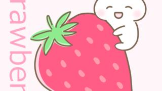 【イラスト】いちごの日