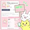 【LINEきせかえ】『うさぎとお花のきせかえ』リリース!
