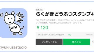 【LINEスタンプ】「らくがきどうぶつスタンプ4」リリース!