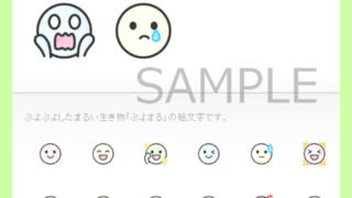 【LINE絵文字】第1弾「ぷよまる」申請しました!